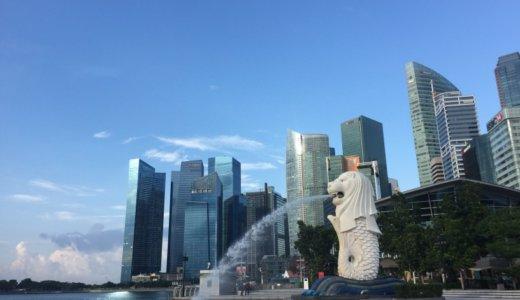【SFC修行】シンガポール観光その2(マーライオンとご対面)