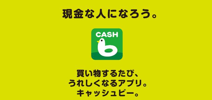 レシートがお小遣いに変わるCASHb(キャッシュビー)がすごい!