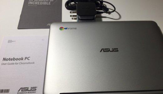 Chromebook flip C100PAが届きました