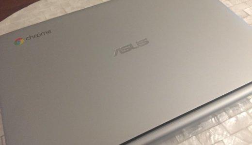 Chromebook flip C100PAを使って2週間で感じたこと