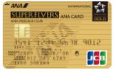 SFC会員がおすすめする持つべき3つのクレジットカード