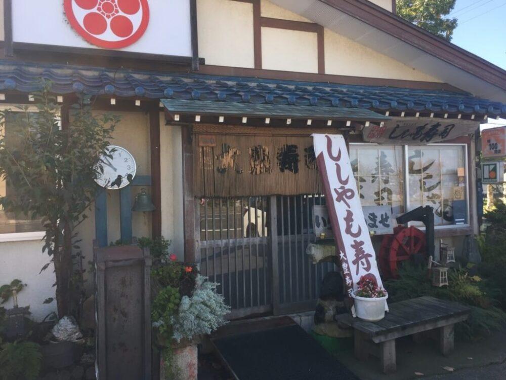 1年でこの時期だけ!本ししゃもがお寿司やお刺身で食べられる町をご紹介