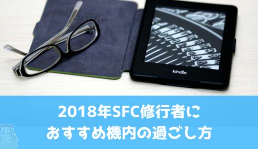 2018年SFC修行者におすすめ機内の過ごし方