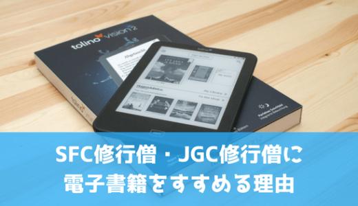 SFC修行僧・JGC修行僧に電子書籍をすすめる理由