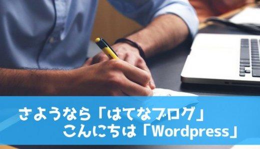 さようなら「はてなブログ」こんにちは「WordPress」